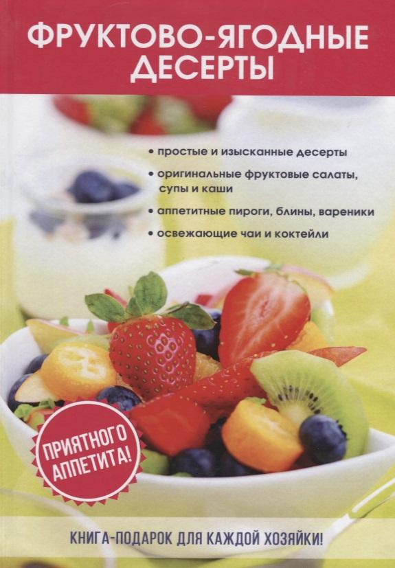 Поливалина Л. Фруктово-ягодные десерты поливалина л 500 быстрых блюд для холостяка