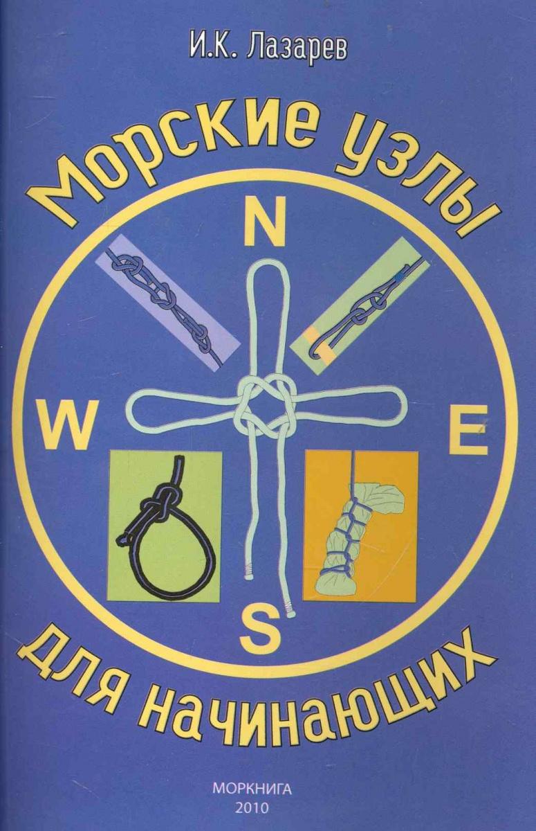 Лазарев И. Морские узлы для начинающих ISBN: 9785903081011 набор для тестирования топливного насоса карбюратора и его привода в кейсе 32 предмета jtc 4683