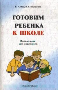 Готовим ребенка к школе Справ. пос. для родителей