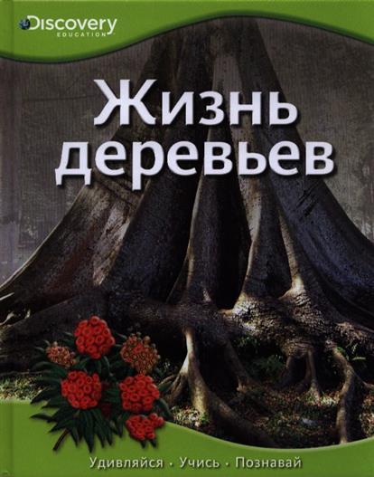 Бологова В. (ред.) Жизнь деревьев бологова в ред новая детская энциклопедия