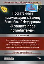 Пост. комментарий к Закону РФ О защите прав потребителей
