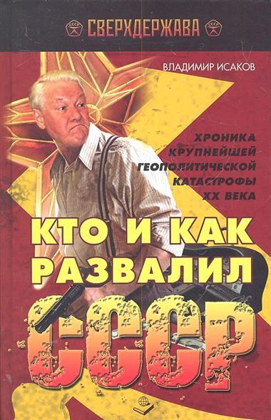 Кто и как развалил СССР Хроника…