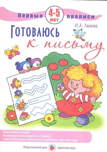 Лыкова И. Готовлюсь к письму. Первые прописи. 4-5 лет