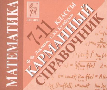 Математика. Карманный справочник. 7-11 классы. Издание четвертое