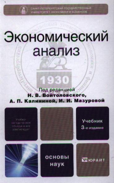 Войтоловский Н., Калинина А., Мазурова И. (ред.) Экономический анализ Основы теории о н калинина основы аэрокосмофотосъемки