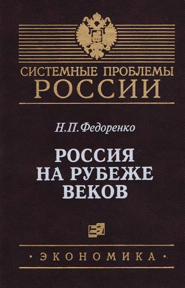 Федоренко Н. Россия на рубеже веков