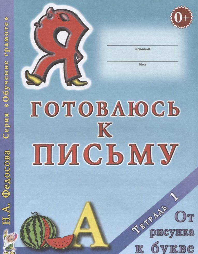 Федосова Н. Я готовлюсь к письму. Тетрадь 1.От рисунка к букве