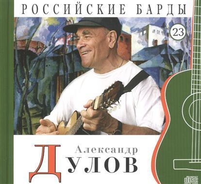 Российские барды. Том 23. Александр Дулов (+CD)