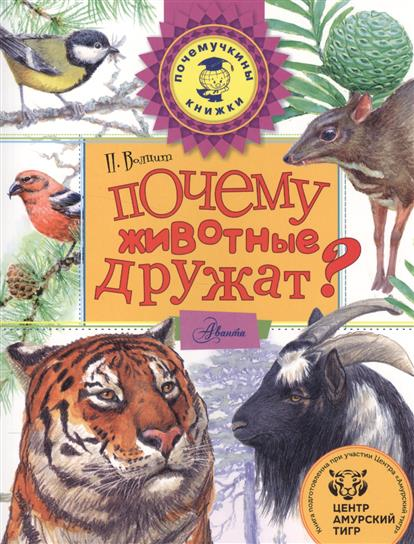 Волцит П. Почему животные дружат? блендер saturn st fp0042