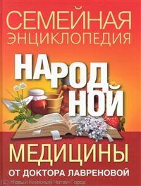 Семейная энциклопедия нар. медицины от доктора Лавреновой