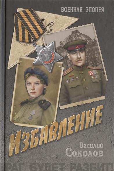 Соколов В. Избавление