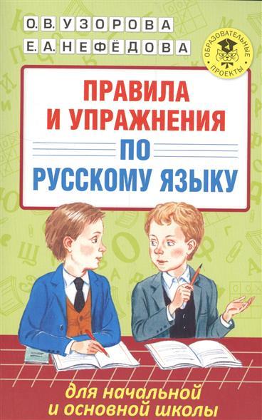 Узорова О.: Правила и упражнения по русскому языку для начальной и основной школы