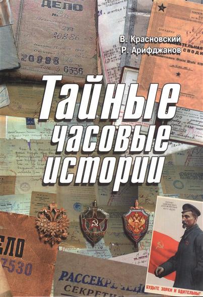 Красновский В., Арифджанов Р. Тайные часовые истории