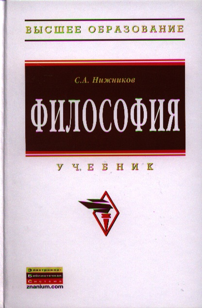 Нижников С. Философия. Учебник цена