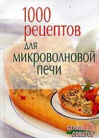 Воробьева Н. 1000 рецептов для микроволновой печи воробьева н м зимние чудеса