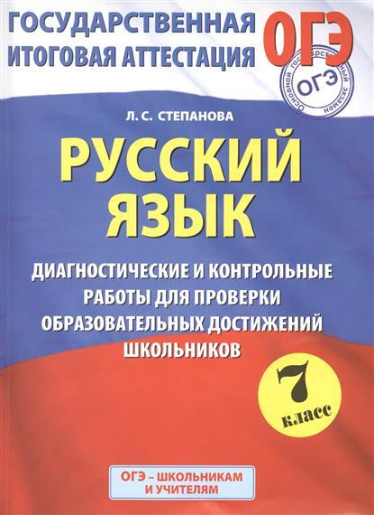Степанова Л.: Русский язык. 7 класс. Диагностические и контрольные работы для проверки образовательных достижений школьников