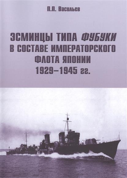Эсминцы типа Фубуки в составе императорского флота Японии 1929-1945 гг.