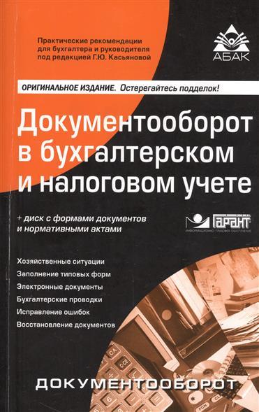 Документооборот в бухгалтерском и налоговом учете + диск с формами документов и нормативно-правовыми актами. Издание пятнадцатое, переработанное и дополненное