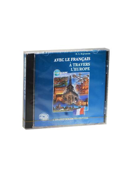 Корчанова Н. С французским по Европе = Avec le Francais a Travers L`Europe (MP3) (Каро)