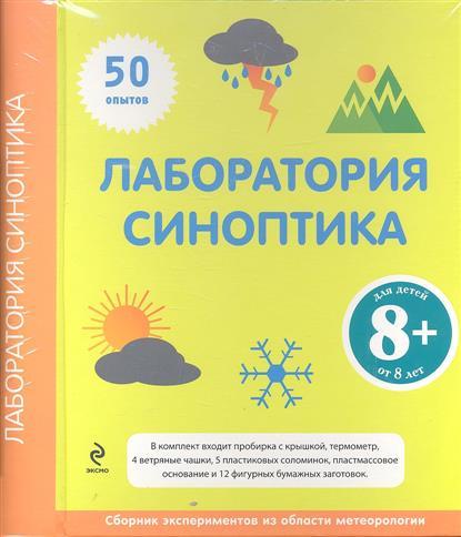 Лаборатория синоптика. 50 опытов (комплект: книга + набор для экспериментов)