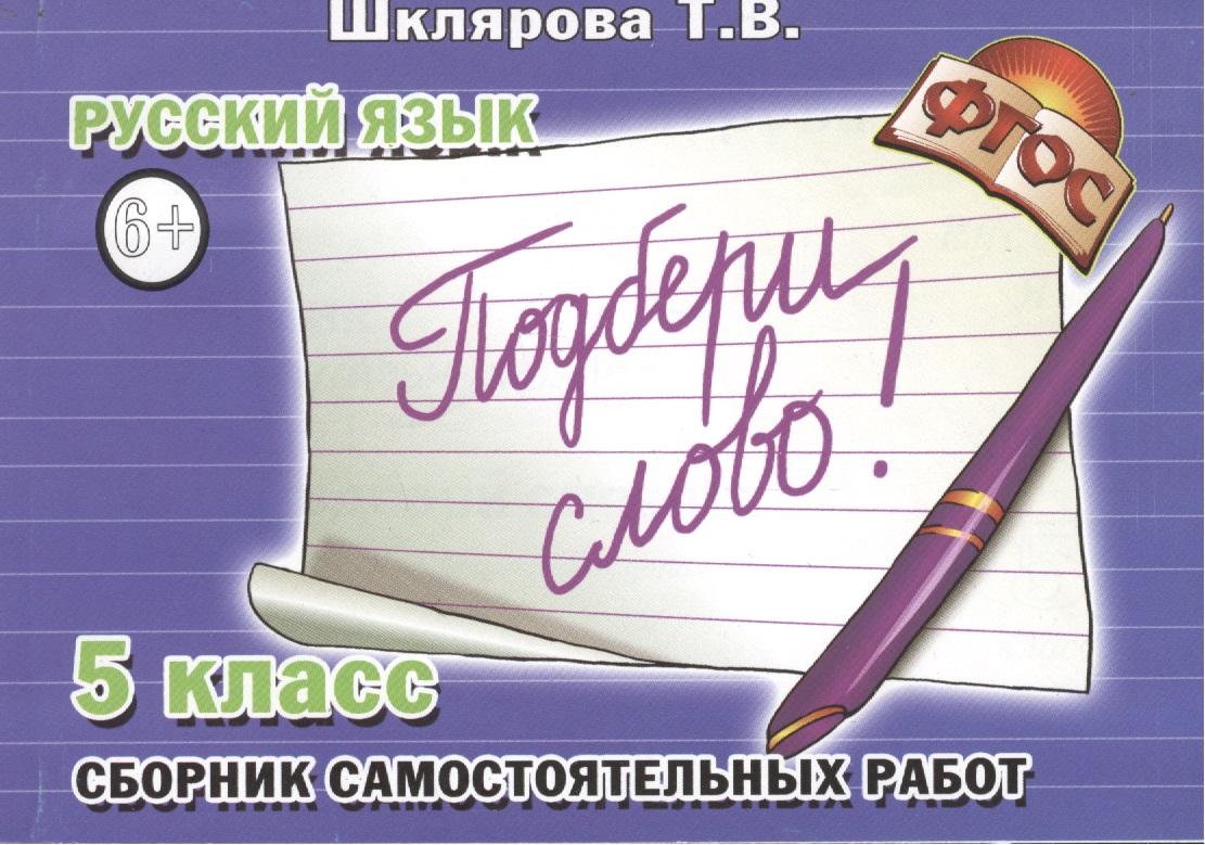 Шклярова Т. Подбери слово 5 кл Рус. язык с/р