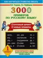 3000 примеров по русскому языку 1 кл