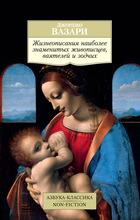 Жизнеописания наиболее знаменитых живописцев, ваятелей и зодчих