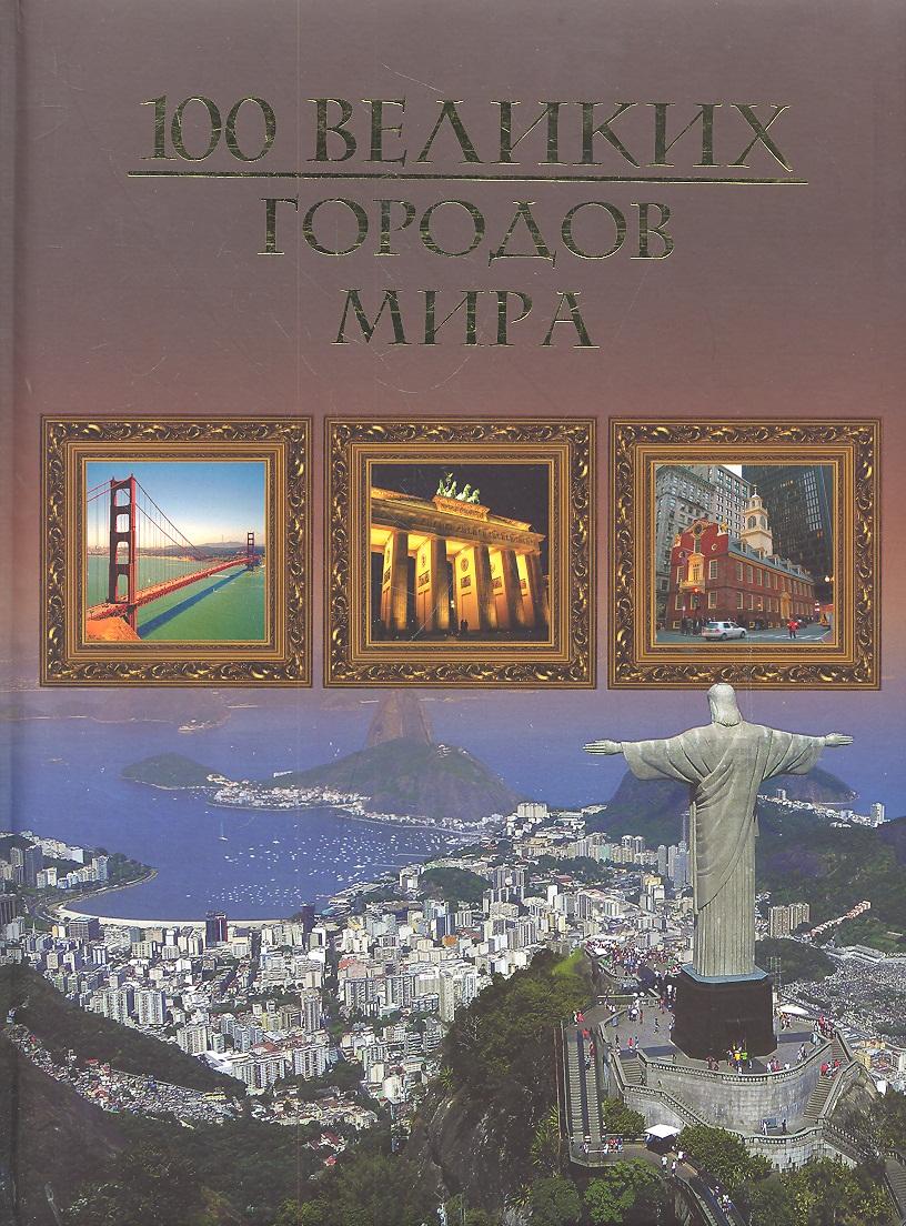 Кубеев М. 100 великих городов мира михаил кубеев 100 великих любовных историй