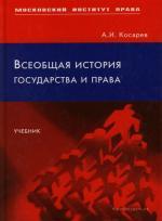 Всеобщая история государства и права