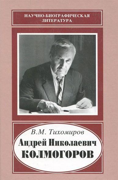 Андрей Николаевич Колмогоров 1903-1987…