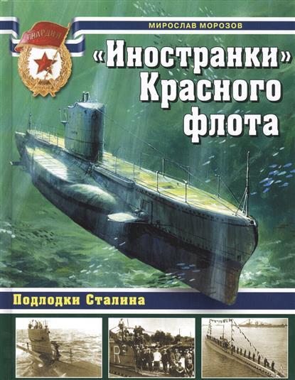 """Иностранки"" Красного флота. Подлодки Сталина"
