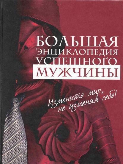 Большая энциклопедия успешного мужчины
