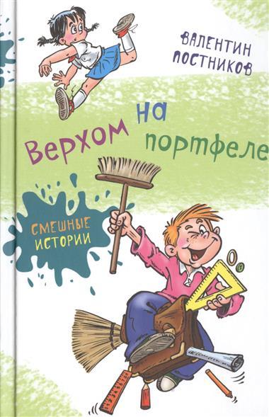 Постников В. Верхом на портфеле постников валентин юрьевич карандаш и самоделкин
