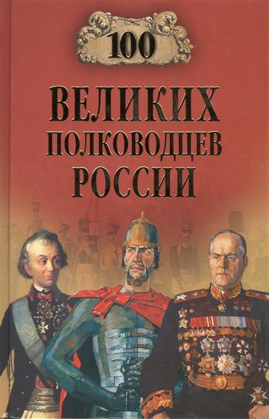 Семенов К. Сто великих полководцев России