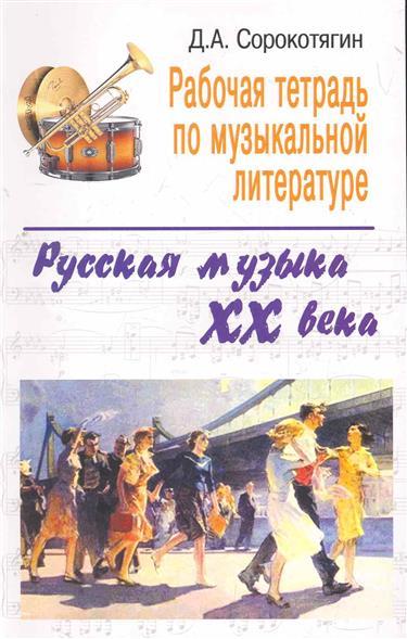 Рабочая тетрадь по музыкальной литературе Рус. музыка 20в.