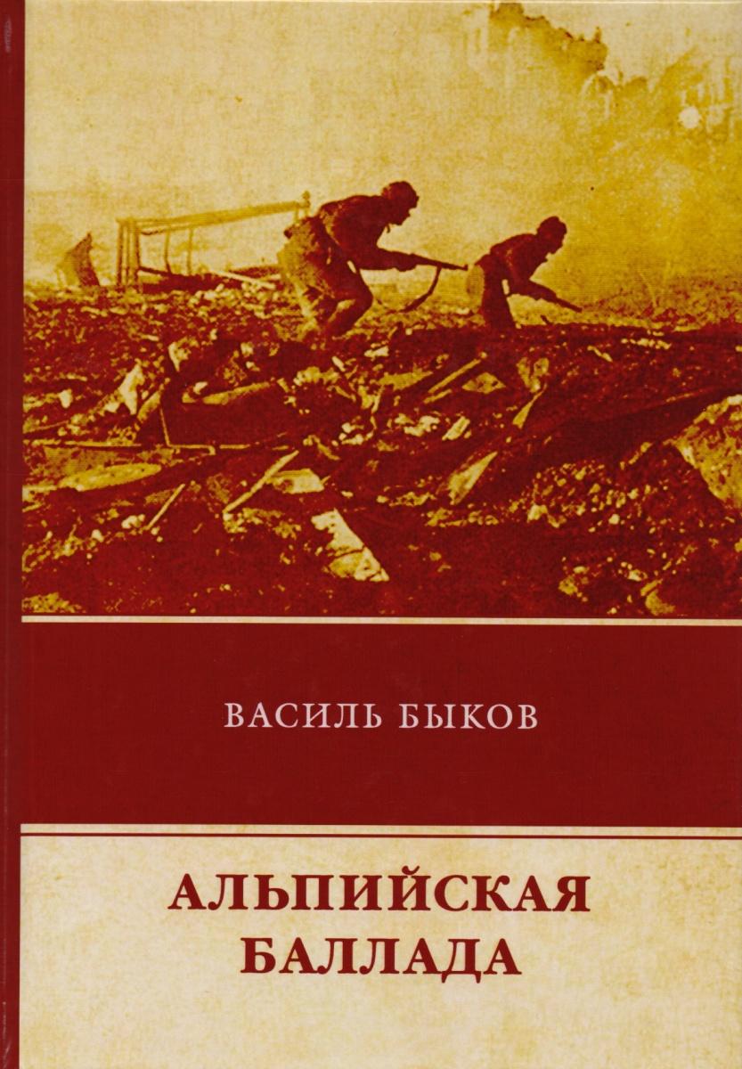 Быков В. Альпийская баллада ISBN: 9785446730377 быков в в альпийская баллада