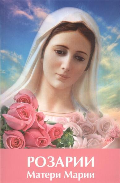 Микушина Т. Розарии Матери Марии
