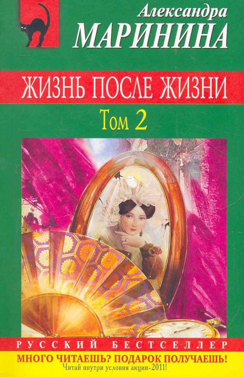 Маринина А. Жизнь после Жизни т.2/2тт ISBN: 9785699495894 маринина а городской тариф 2тт