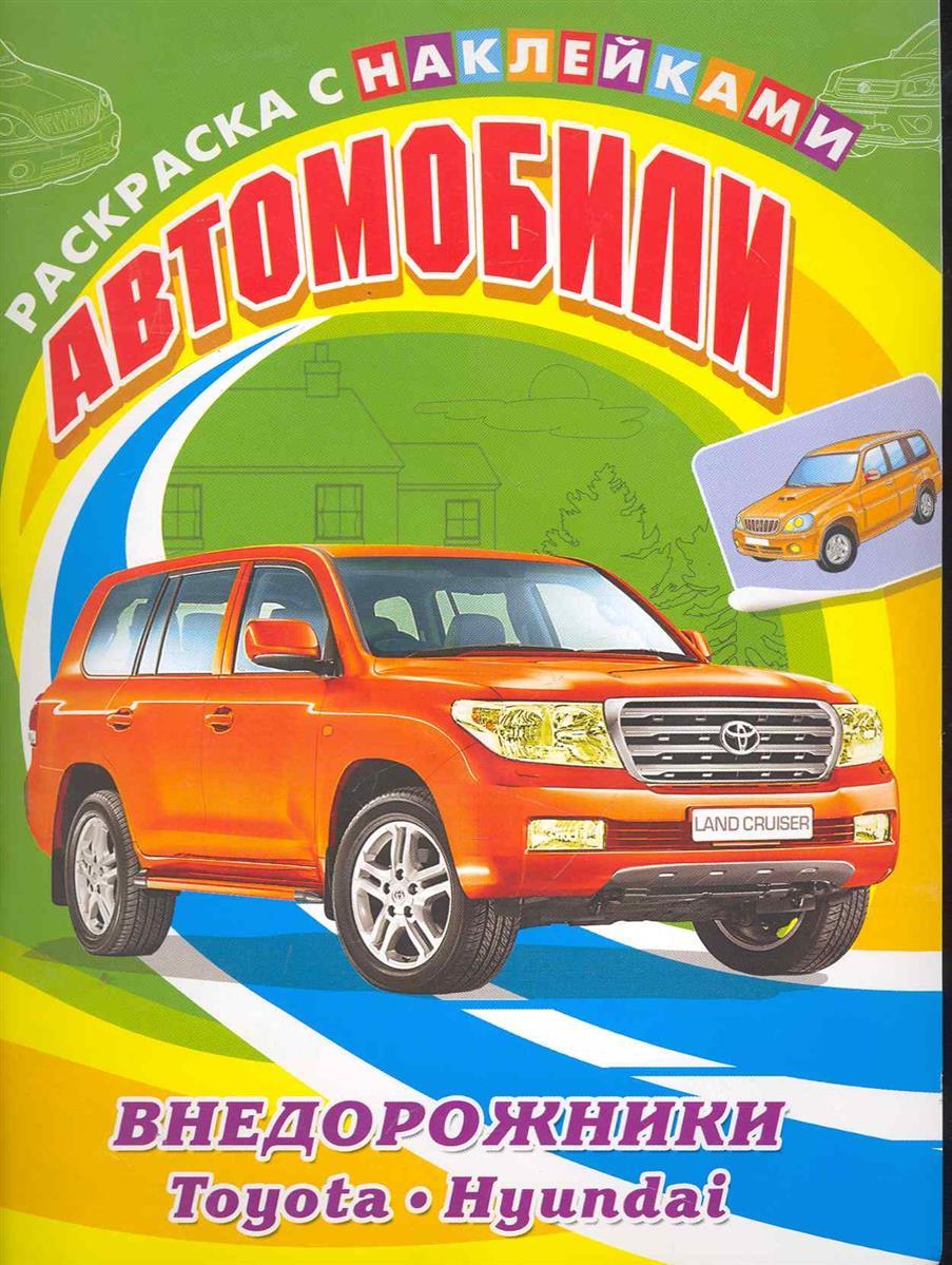 Попов В. (худ.) Р Автомобили внедорожники Toyota Hyundai