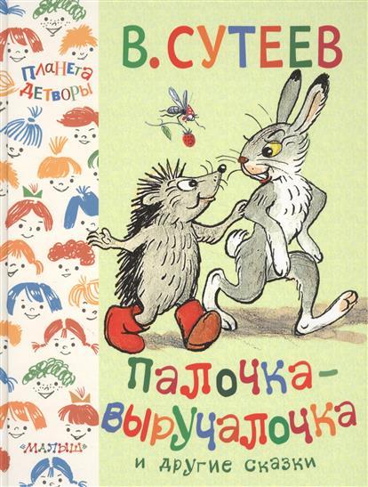 Сутеев В. Палочка-выручалочка и другие сказки сутеев в г  мышонок и карандаш