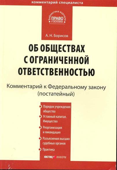 Об обществах с ограниченной ответственностью Комм. к ФЗ