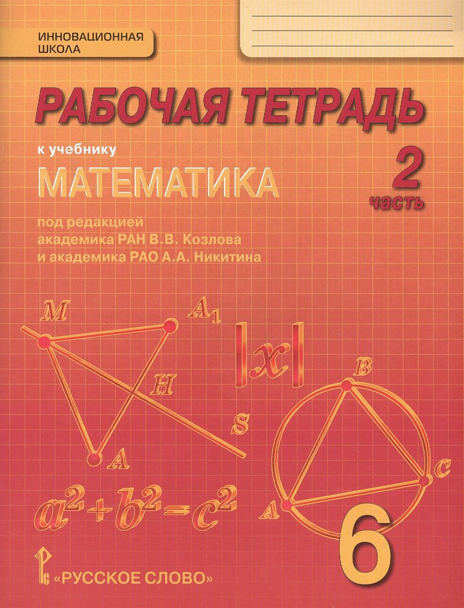 Козлов В. и др. Рабочая тетрадь к учебнику Математика для 6 класса общеобразовательных организаций. В 4 частях. Часть 2 часть ями yami 6 мока кофе фильтровальной бумаги 4 6 человек