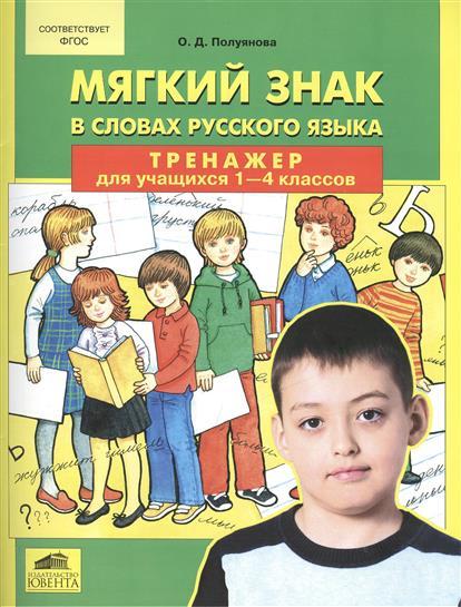 Мягкий знак в словах русского языка. Тренажер для учащихся 1-4 классов