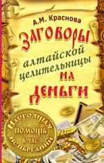 цена на Краснова А. Заговоры алтайской целительницы на деньги