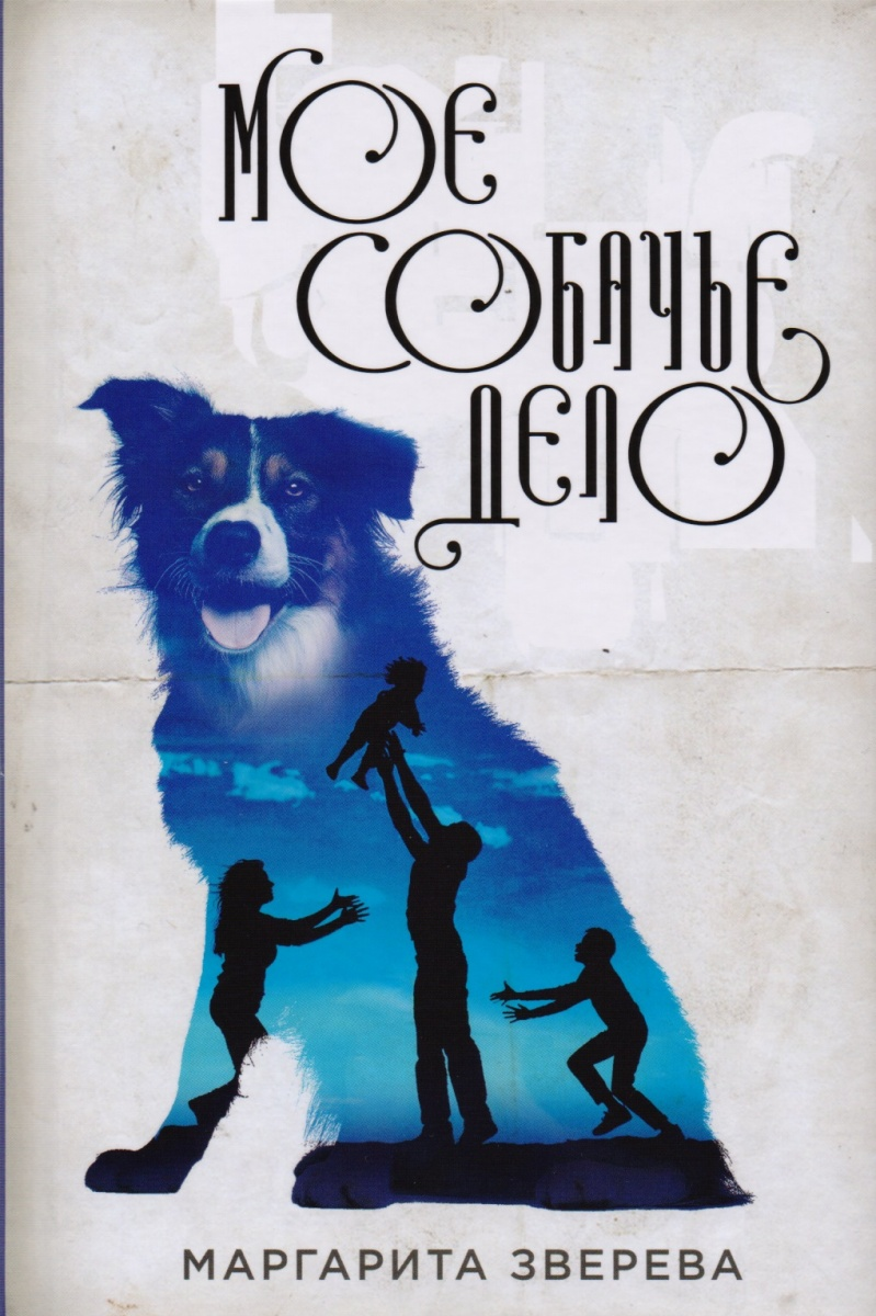 Зверева М. Мое собачье дело борзенко а имя мое вода дело элемент