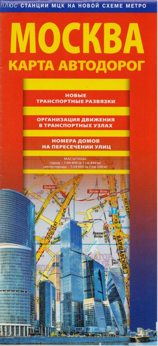 Москва. Карта автодорог + станции МЦК на новой схеме метро. 2018