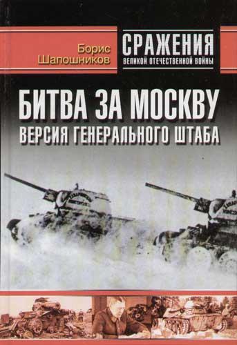 Битва за Москву Взгляд из Генштаба