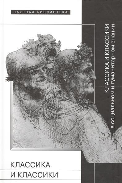 Классика и классики в социальном и гуманитарном знании Сборник статей