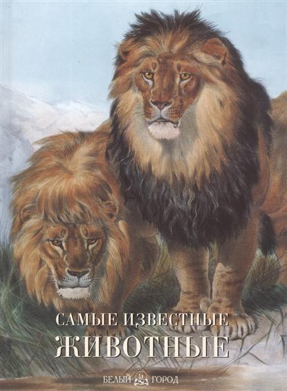 Пантилеева А.: Самые известные животные. Иллюстрированная энциклопедия