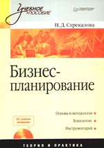 Стрекалова Н. Бизнес-планирование